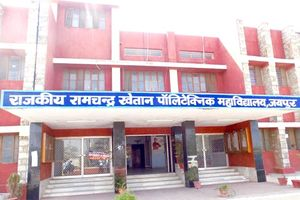 Government Ramchandra Khaitan Polytechnic College